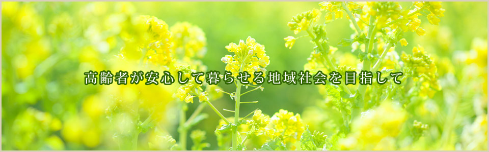 香川県高齢者生活協同組合メインイメージ